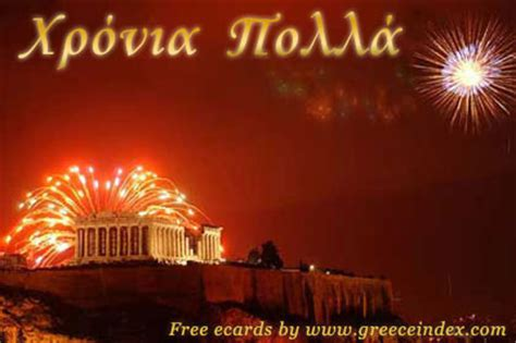 new year gr free new year ecard with fireworks acropolis
