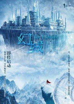 ice fantasy wikipedia