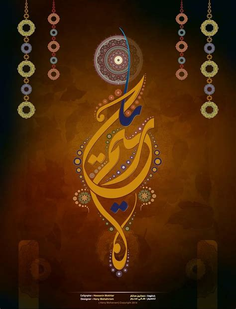 70 Best Islamic Calligraphy 90 best islamic calligraphy images on islamic