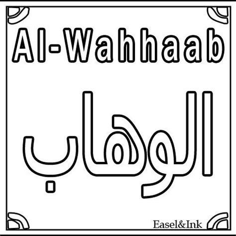 coloring pages of 99 names of allah 99 names of allah colouring sheets for kids part 1