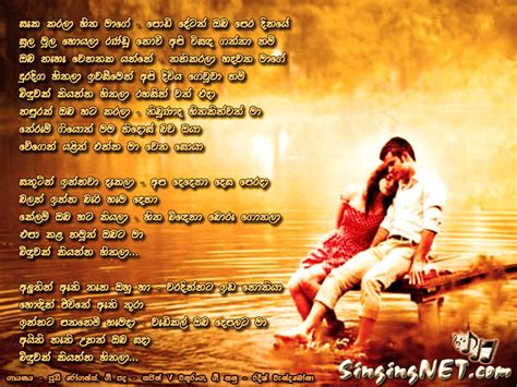 sinhala songs lyrics jude rogans songs lyrics saka karala hitha mage jude rogans singingnet lyrics