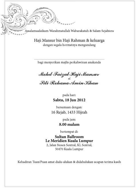 Wedding Invitation Letter Format Kerala kerala wedding invitation letter letters free sle