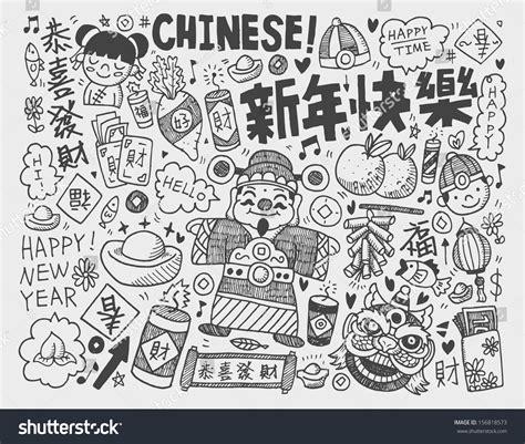 doodle happy new year doodle new year backgroundchinese word stock