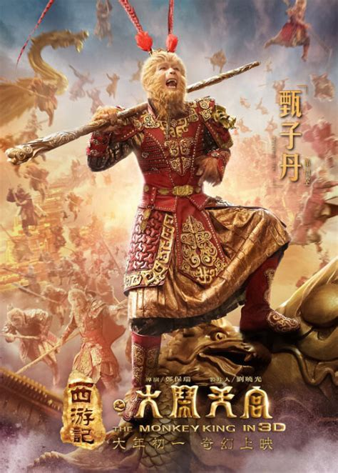 a supplement to the journey to the west sun wukong character