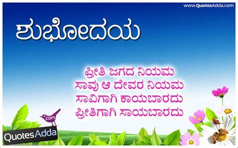 kannada good lins kannada love quotations with kannada subhodaya kavanagalu