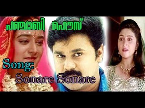 punjabi house music punjabi house sonare sonare m g sreekumar youtube