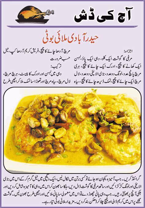 bakra eid ul adha urdu recipes collection in pdf free