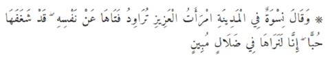 cinta  kumpulan ayat al quran tentang cinta