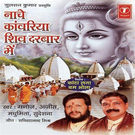 download film dil laga liya dil laga liya song by manoj sudeshana from nache kanwariya