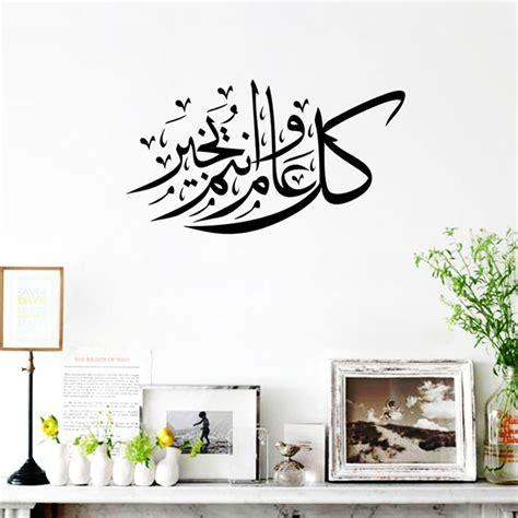 Wall Sticker Masjid 3 arabic motto wall stickers islamic muslim room decoration 561 diy vinyl home decal quran mosque