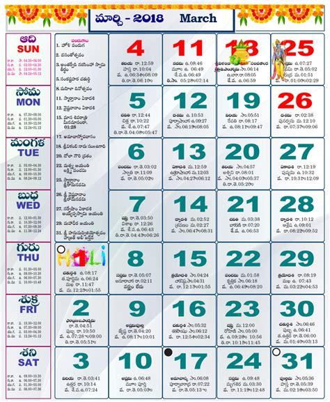 Calendar 2018 March Telugu Telugu Monthly Calendar March 2018 Calendarcraft