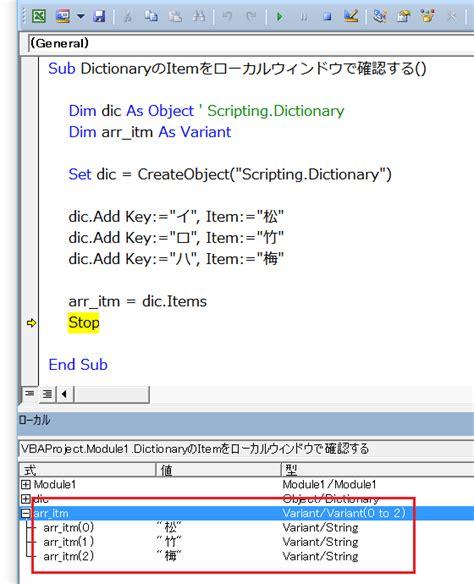 dictionaryに格納されているデータをローカルウィンドウで dictionaryオブジェクトの使い方