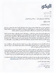 Release Letter In Arabic Metlife Alico Lebanon Hear Our News