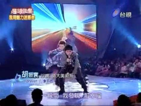 taiwan new year variety show 100130 超級偶像 胡振寰 forever taiwan variety show