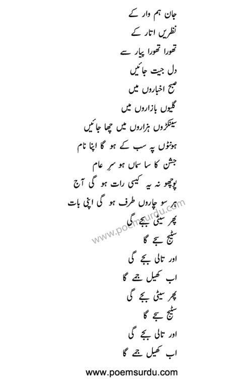 song in urdu phir seeti bajegi psl 2 song urdu lyrics poemsurdu