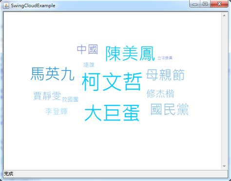java swing web browser 天道酬勤 java swing整合jwebbrowser顯示文字雲
