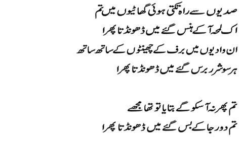 Divorce Letter To In Urdu Farewell Poems For School In Urdu Urdu Poetry