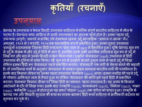 premchand biography in hindi font munshi premchand ppt by satish