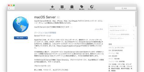 how to uninstall nginx on mac apple 2018年秋にmacos serverからwebやmailなどのオープンソースサービスを削除する方針を