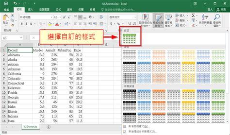alternate row color excel excel 顏色條紋設定教學 表格列與列之間以不同顏色間隔 g t wang