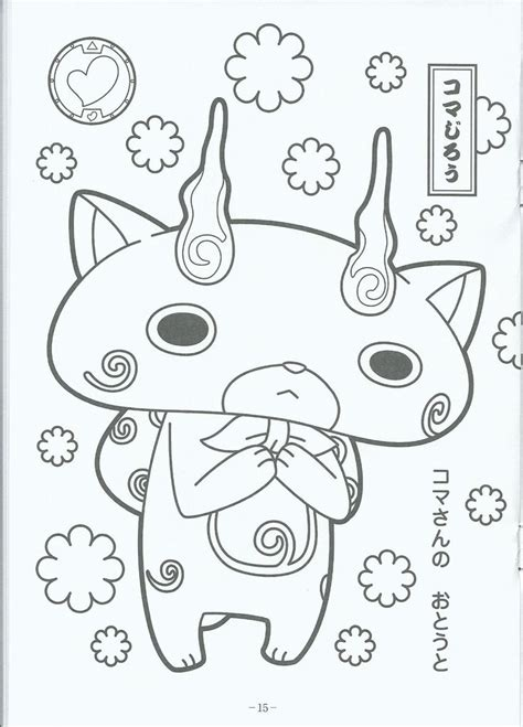 free youkai watch coloring pages youkai komajirou youkai watch coloring pictures pinterest