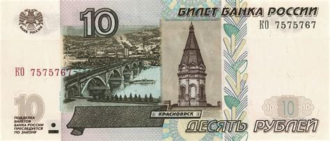 banknote russia 1997 russia 1000 russian money 10 rubles banknote 1997 world banknotes