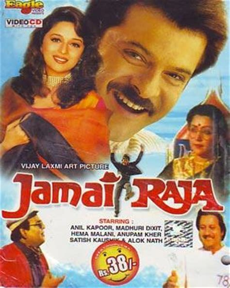film india raja buy jamai raja dvd online