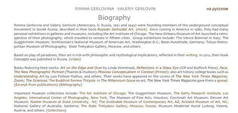 biography text biography rimma gerlovina valeriy gerlovin концептуализм