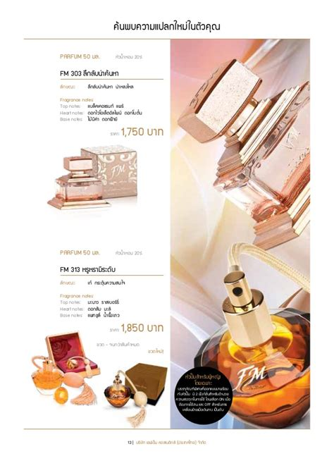 Parfum Fm 303 thailand fm perfumes collection http tkjobs asia