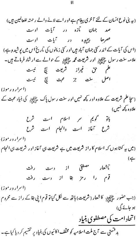 Essay On Allama Iqbal In Urdu For Class 6 by Urdu Essay On Allama Iqbal In 150 Words