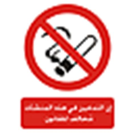 no smoking sign english arabic smoking legislation health and safety signs