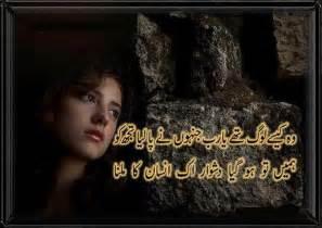 Sad love poems in urdu newhairstylesformen2014 com