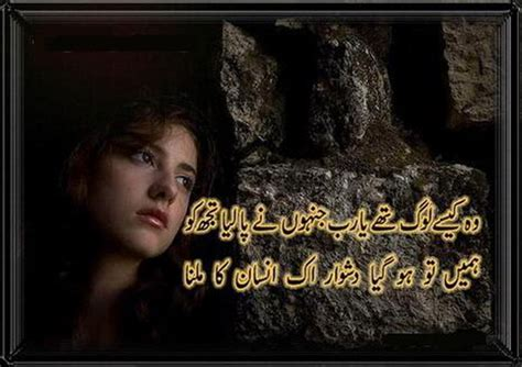 urdu shayari sms sad love quotes in urdu quotesgram