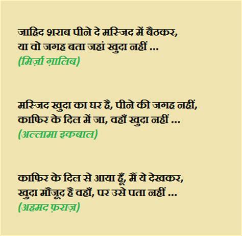 ghalib biography in hindi hindi shayari dosti in english love romantic image sms