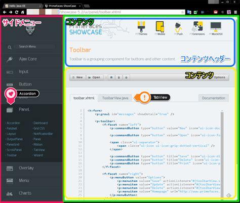 layout template primefaces primefacesを試してみる p layout clash m45の開発ブログ