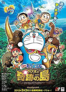 film doraemon the movie bahasa indonesia doraemon nobita petualangan di pulau keajaiban hewan
