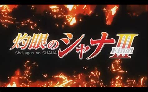 download anime dengan episode sedikit shakugan no shana season 3 sub indo aisub