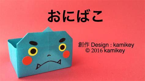Origami Oni - 節分折り紙 おにばこ origami oni box カミキィ kamikey doovi