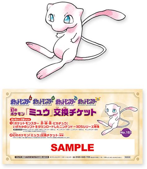 Mew Giveaway 2017 - pokemon mew code 2016 images pokemon images