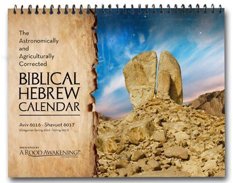 Ancient Hebrew Calendar Biblical Hebrew Calendar Biblical Calendar By Michael Rood