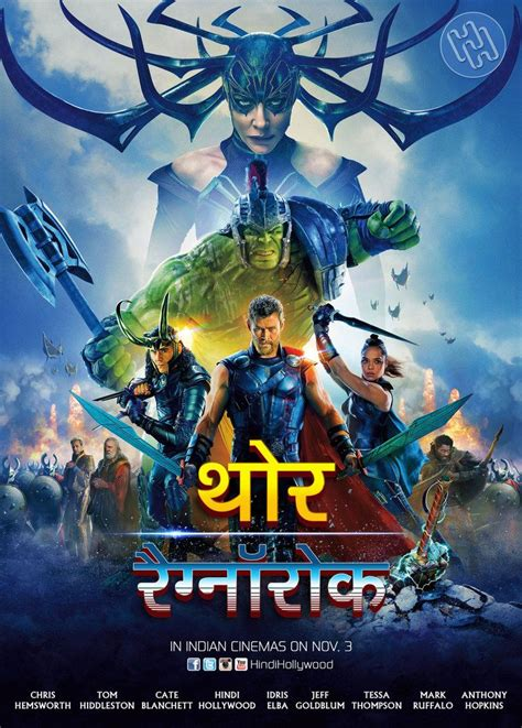 thor film in hindi thor ragnarok hindi poster 3 unofficial by