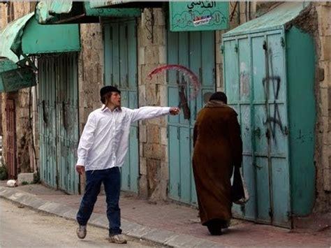 le racisme anti arabes et musulmans en israel youtube