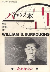バロウズの本