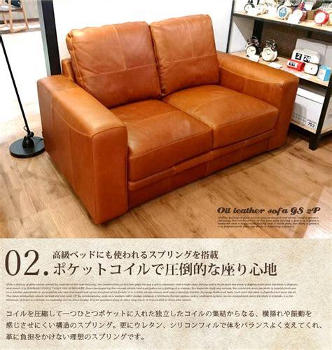 oil on leather couch 楽天市場 イタリアンレザー オイルレザーソファ 総革張 oil leather sofa 3p オイルレザー