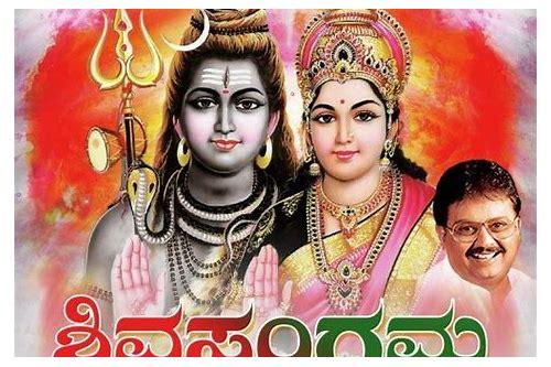 Shiva Lingam Kannada Movie Songs Free Download