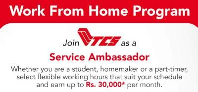 Tcs Mba Recruitment by Tcs Home Achieve Pk