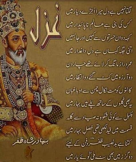 bahadur shah zafar bahadur shah zafar poetry bahadur shah zafar best poetry urdu poetry by