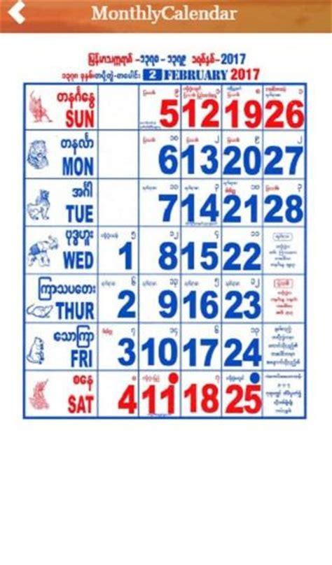 Myanmar Calendar 2018 Myanmar Calendar 2017 1mobile