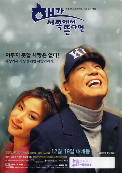 film rise up if sun rise up from west korean movie dramastyle