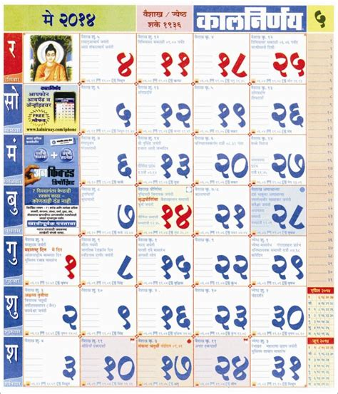kalnirnay   marathi calendar kalnirnay